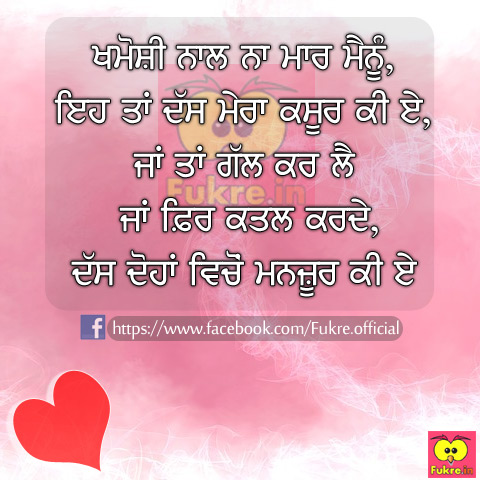 Beautiful Punjabi Love Wallpaper | Love Sad Punjabi Comment ...
