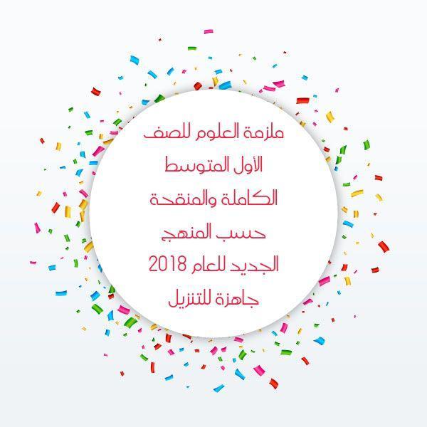 ملزمة العلوم للصف الأول المتوسط الكاملة والمنقحة حسب المنهج الجديد للعام 2018 جاهزة للتنزيل