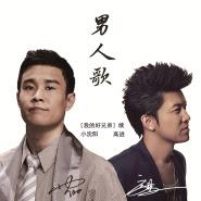 Gao Jin Feat Xiao Shen Yang (高进 Feat 小沈阳) - Nan Ren Ge (男人歌)