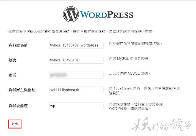 %E5%9C%96%E7%89%87+013 - [教學] 如何用免費的虛擬主機架設WordPress部落格?