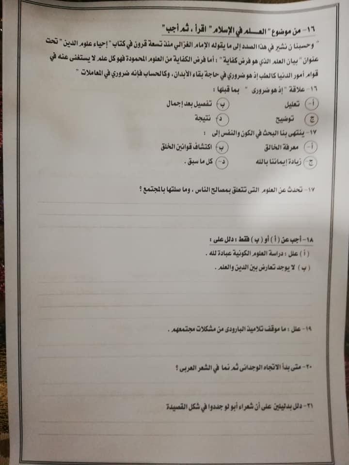 البوكليت الثامن فى اللغة العربية لطلاب الصف الثالث الثانوى ٢٠١٩ 6