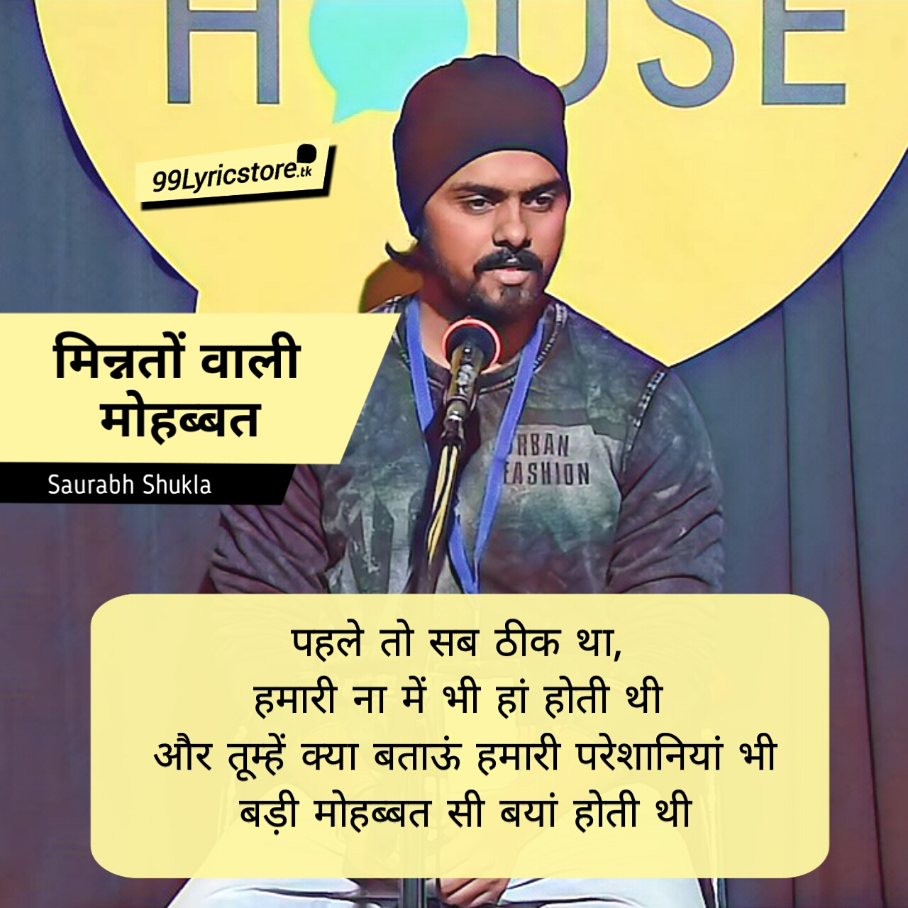 मिन्नतों वाली मोहब्बत By Saurabh Shukla | The Social House Poetry, the social house poetry in Hindi, minnto wali Mohabbat lyrics in Hindi, the social house video, the social house image, Love poetry, love shayari, love Quotes, Saurabh Shukla Love poem in Hindi with video download.