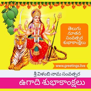 Goddess Sri  Kanaka Durga Ammavari Ugadi Special Greetings 2018