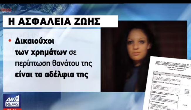 Αποκάλυψη σοκ – Η εφοριακός είχε κάνει ασφάλεια ζωής δύο ημέρες πριν από τη δολοφονία της [Βίντεο]