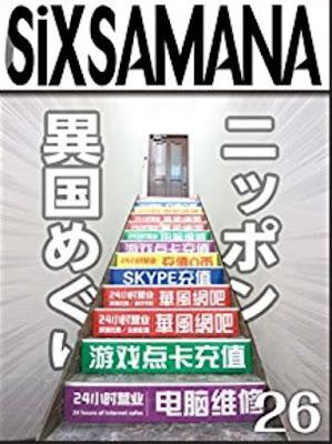シックスサマナ 第26号 ニッポン異国めぐり raw zip dl