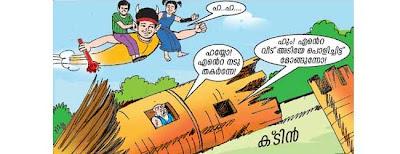 Balarama amar chitra katha malayalam