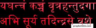 Surya Devta Vashikaran Mantra