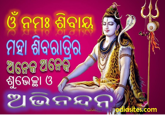 odia greetings and wishes for shivaratri