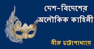 Bengali Horror Stories PDF E-book
