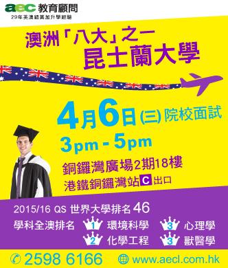 http://www.aecl.com.hk/?q=activities/%E9%99%A2%E6%A0%A1%E9%9D%A2%E8%A9%A6-university-queensland-2