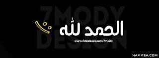 غلافات فيس بوك دينية