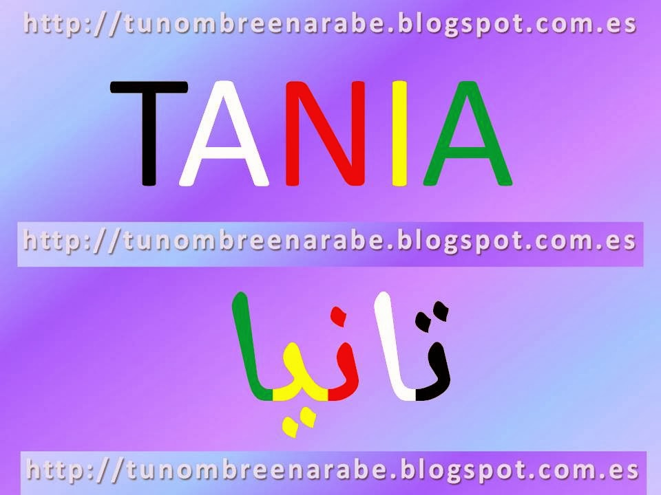 Nombres en arabe Tania para tatuajes