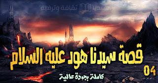 Qasas-ul-Anbiya-ep-4