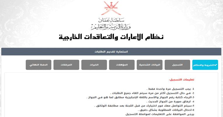 فتح اعارات المعلمين بسلطنة عمان 2018/2019 والتقديم الكتروني تعرف الشروط والتخصصات وقدم من هنا