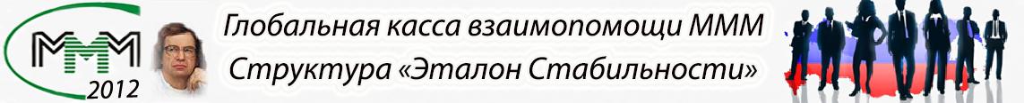 """Регистрация в структуру МММ """"Эталон Стабильности"""""""