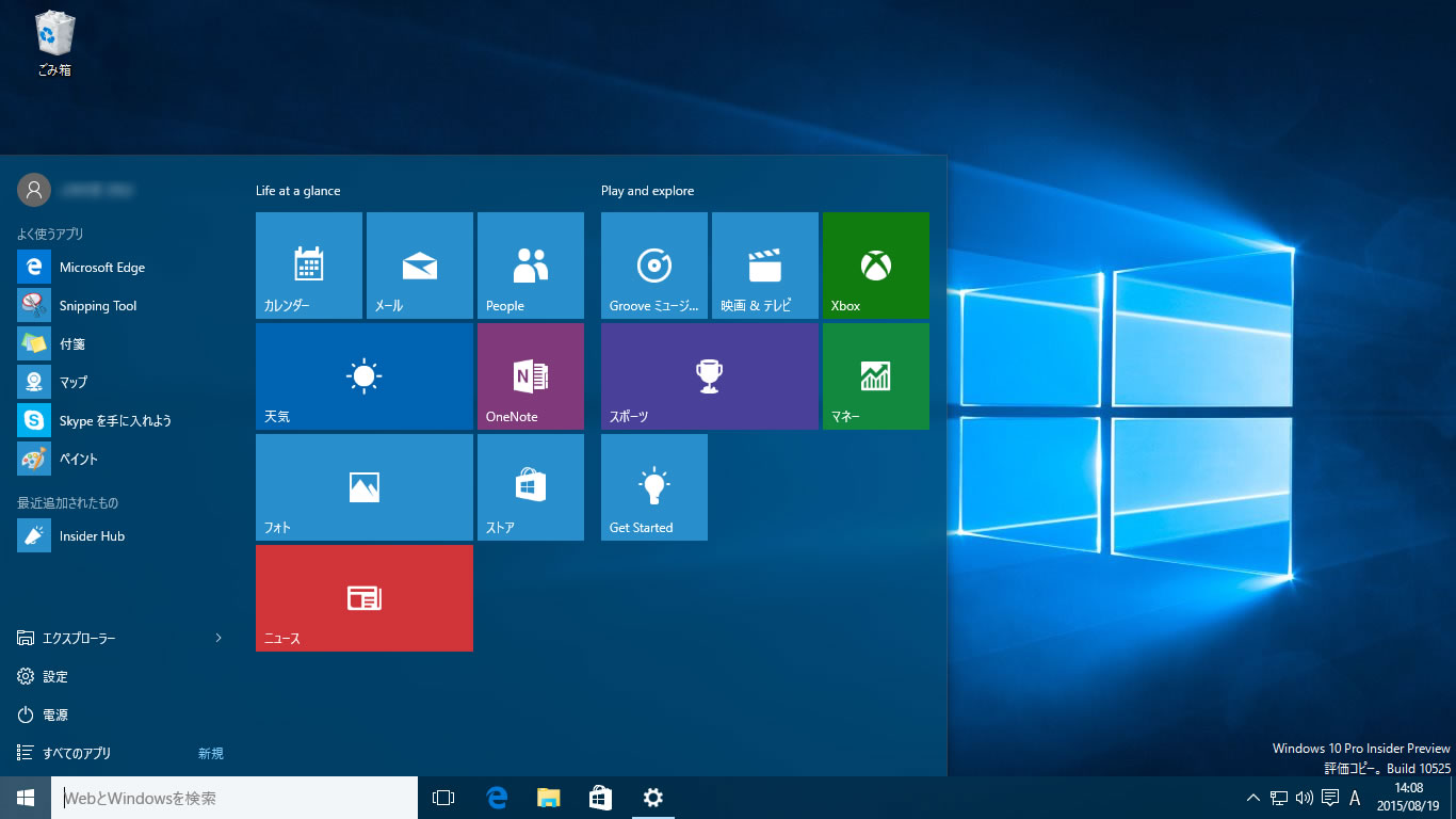 【Windows 10 Insider Preview】ビルド10525 6