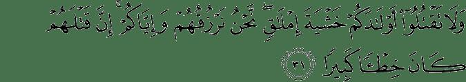 Surat Al Isra' Ayat 31