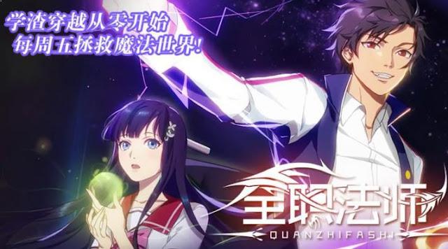 Quanzhi Fashi - Anime Tokoh Utama Diremehkan