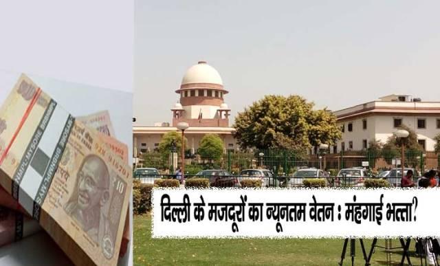 Minimum Wages in Delhi के मंहगाई भत्ता का नोटिफिकेशन कब आयेगा