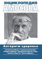 книга Николая Михайловича Амосова «Энциклопедия Амосова. Алгоритм здоровья» - читайте отдельное сообщение в моём блоге