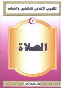 القاموس الإسلامى للناشئين والشباب 3 الصلاة pdf