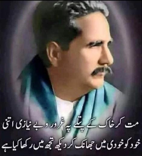 Iqbal Urdu Shayari Images: Iqbal Poetry In Urdu