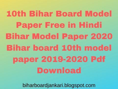 10th Bihar Board Model Paper Free in Hindi Bihar Model Paper 2020 Bihar board 10th model paper 2019-2020 Pdf Download