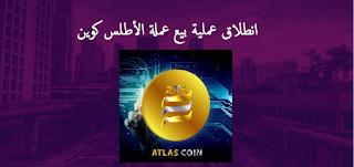 atlascoin