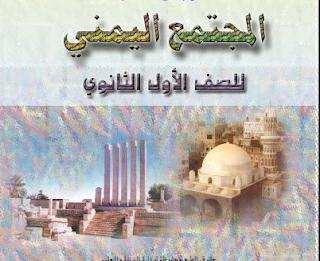 تلخيص مادة المجتمع اول ثانوي اليمن