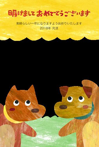 犬の兄弟のコラージュイラスト年賀状(戌年・写真フレーム)