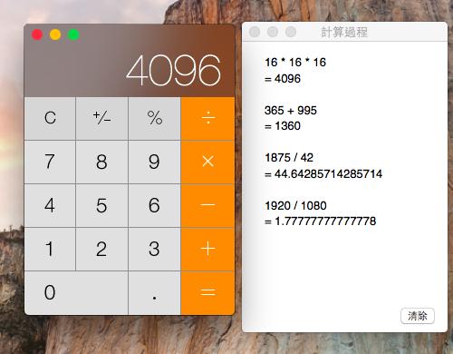 【原來 Mac 可以這樣!】一秒顯示計算機所有的「計算過程」 – APPLEFANS 蘋果迷