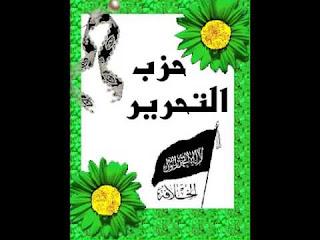 Akidah Hizbut Tahrir Muktazilah? (3)