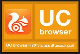 تنزيل  UC Browser