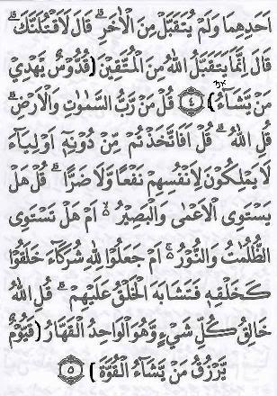 Ayat 5 : Ayat-Ayat Al-Qur'an Yg terdapat 10 Huruf Qof