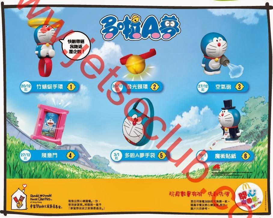 麥當勞:今期《開心樂園餐》 送 多啦A夢 玩具(20/12起) ( Jetso Club 著數俱樂部 )