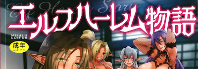 エルフハーレム物語 zip online dl and discussion