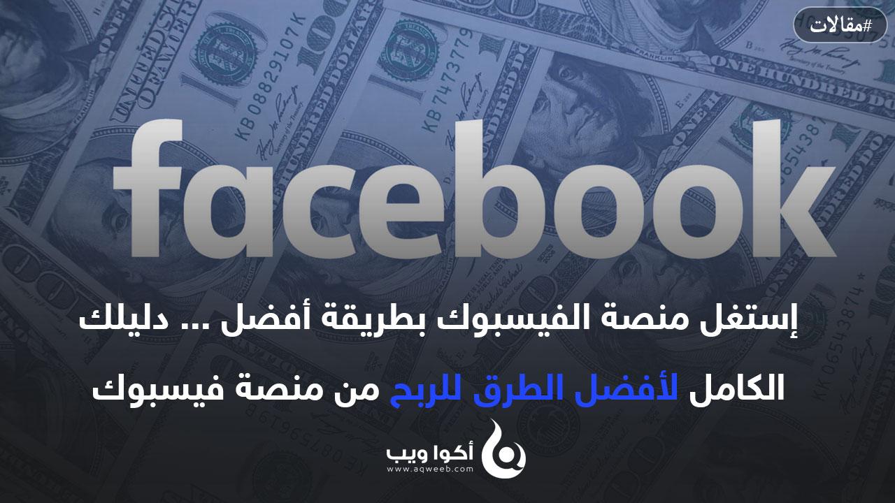 كيف تربح المال من الفيسبوك ؟