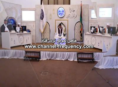 تردد قناة ليبيا القرآن 2018 على النايل سات وعرب سات
