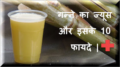 ganna juice benefits in hindi