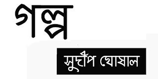 পাটাই ষষ্ঠীর ব্রতকথা  //  সুদীপ ঘোষাল