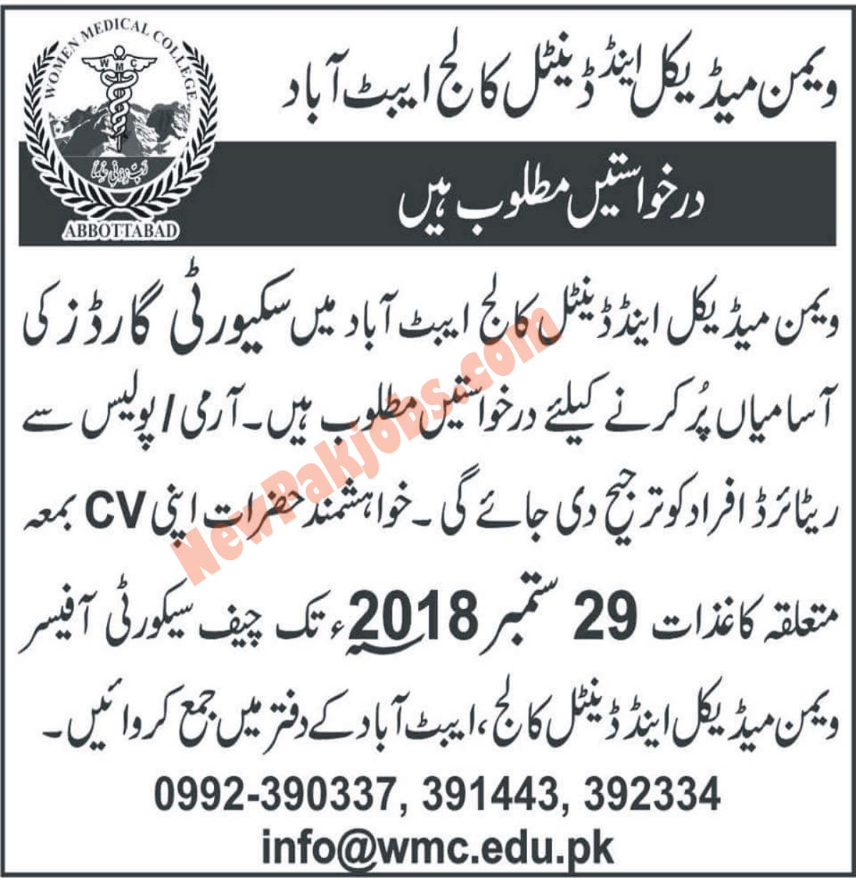 Security Guard Required In Women Medical & Dental College Abbottabad