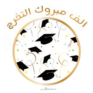 صور تخرج 2019 رمزيات مبروك التخرج احلى صور