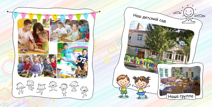 фотокнига детский сад шаблон
