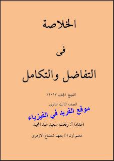 مخلص قوانين التفاضل والتكامل للصف الثالث الثانوي 2017 - 2018 pdf، الخلاصة في التفاضل والتكامل + تمارين مع الحل ، مسائل ( أمثلة ) محلولة 3ث بالعربي