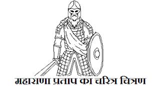 maharana pratap ka charitra chitran