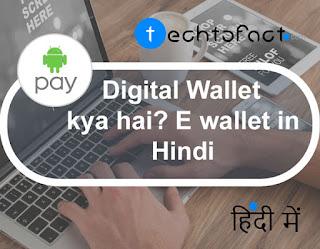 Digital Wallet क्या है? E-Wallet
