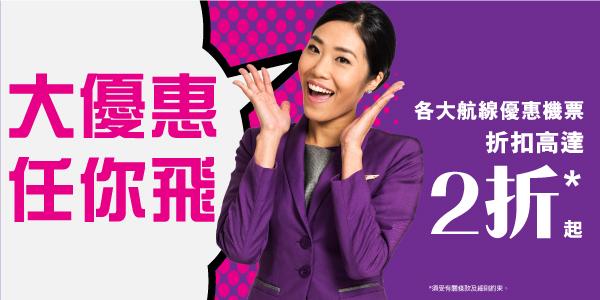 笑唔出!HKExpress仰光2折、其他航點得8折起,今晚12時(即9月27日零晨)開賣!