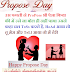 #8 Feb {Propose Day } Hindi English Facebook WhatsApp Status