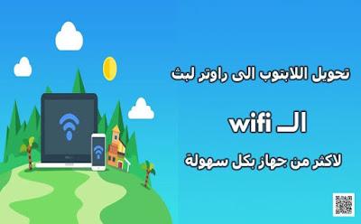 تحويل اللابتوب الى راوتر لبث الــ wifi لاكثر من جهاز بكل سهولة