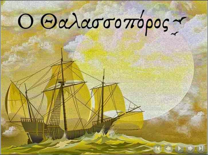 http://anoixtosxoleio.weebly.com/uploads/8/4/5/6/8456554/thalasoposros.swf